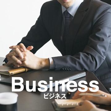 コース紹介 ビジネス