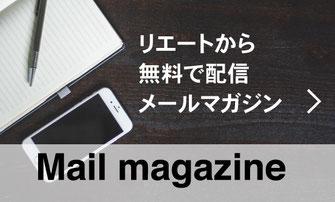 mailmagazin